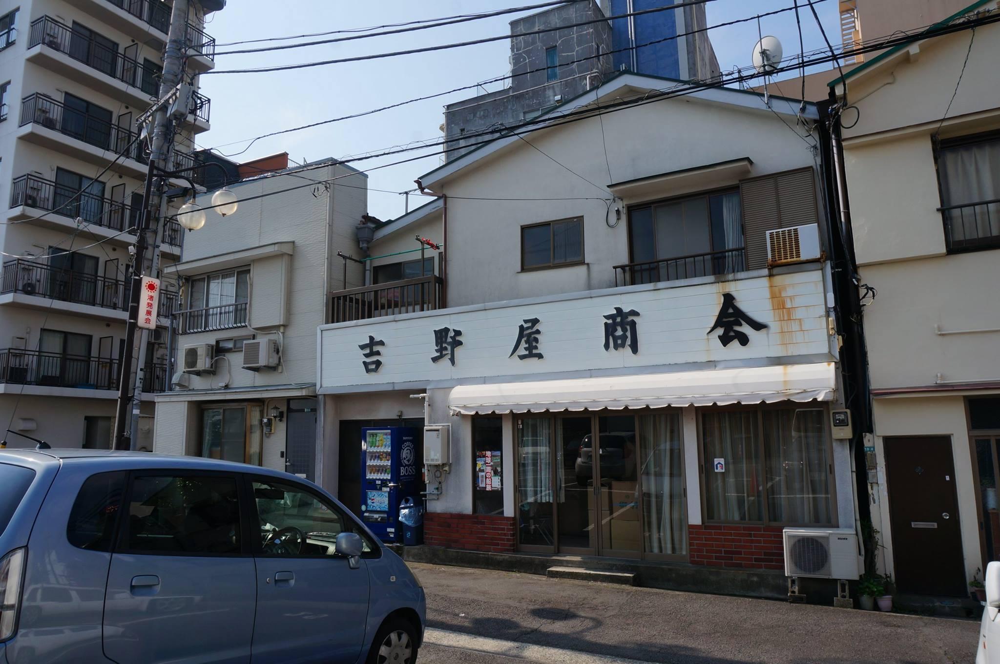 yoshinoyashokai_1